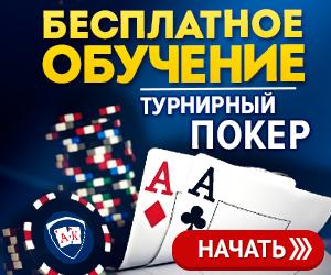 Получите Бонус от Академии Покера