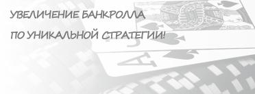 Увеличение Банкролла