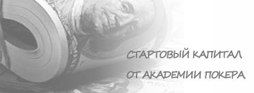 Стартовый капитал